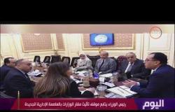 اليوم - رئيس الوزراء : 8 مليار دولار حجم التعاون بين مصر والبنك الدولي