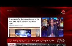 وزير البترول: الانتقاد التركي لمنتدى غاز شرق المتوسط يؤكد أننا على الطريق الصحيح