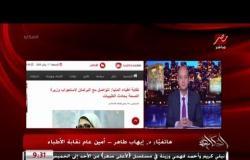 أمين نقابة الأطباء: سنتقدم ببلاغ رسمي للنائب العام للتحقيق في وفاة طبيبات المنيا