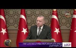 الأخبار - أردوغان يتحدى المجتمع الدولي ويؤكد أن تركيا ستدرب قوات أمن حكومة السراج