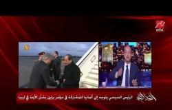عمرو أديب: التحالف المصري الإماراتي في برلين مهم لمواجهة الأتراك ومن وراءهم