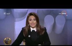 اليوم - حلقة السبت مع (سارة حازم) 18/1/2020 - الحلقة الكاملة
