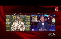 المسماري: أي تراجع الآن للجيش الليبي يعني خيانة لدماء شهدائنا