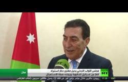 الأردن   مقترح لحظر استيراد الغاز من إسرائيل