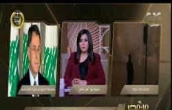 من مصر | تواصل الاشتباكات بين قوات الأمن اللبناني والمتظاهرين أمام البرلمان