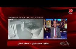 الصحفي اللبناني سعيد حريري يكشف تفاصيل توجيه تهمة القتل العمد لزوج نانسي عجرم