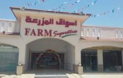 """""""أسواق المزرعة"""" تجدد اتفاقية تمويل مع مصرف الراجحي"""