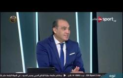 ستاد مصر - الأستديو التحليلي لمباريات  السبت 18 يناير 2020 -  الحلقة الكاملة