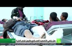 هل ينهي التصعيد العسكري باليمن فرص الحل؟