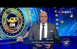 ملعب أون - لقاء مع كابتن عبد الستار صبري نجم منتخب مصر السابق| السبت 18 يناير2020 | الحلقة الكاملة