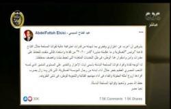 """من مصر   الرئيس السيسي يوجه تحية إعزاز وتقدير للقوات المسلحة بعد مناورة """"قادر 2020"""""""