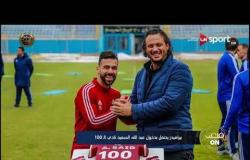 بيراميدز يحتفل بدخول عبد الله السعيد نادي الـ 100