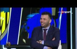 ستاد مصر - الأستديو التحليلي لمباراة الأهلي والمقاولون - الأحد 19 يناير 2020 - الحلقة الكاملة