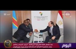 اليوم - الرئيس السيسي يستقبل رئيس جمهورية الكونغو الديمقراطية ورئيس وزراء موريشيوس