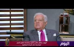 اليوم - د. هشام مخلوف يناقش أهمية قانون تنظيم النسل لمواجهة خطر الزيادة السكانية
