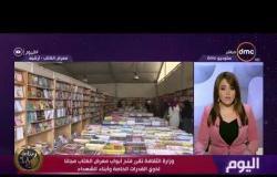 اليوم - وزارة الثقافة تشكل غرفة عمليات لمتابعة سير العمل بمعرض الكتاب