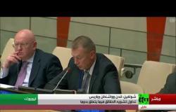 جلسة بالأمم المتحدة حول الكيماوي السوري - كلمة مندوب روسيا لدى منظمة حظر الأسلحة الكيميائية