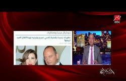 عمرو أديب: نانسي أكيد مصدومة من تعامل السوشيال ميديا.. والصحفي اللبناني سعيد حريري يشرح تفاصيل جديدة