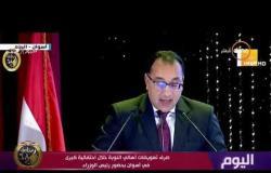 اليوم-رئيس الوزراء:المشاركة في احتفالية أهالي النوبة تؤكد اهتمام القيادة السياسية والحكومة بصعيد مصر