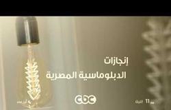 """انتظرونا الليلة في الـ 11 مساء وحلقة خاصة مع السفير """"محمد العرابي """" في """"من مصر"""" علي cbc"""