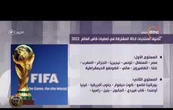 اليوم - تصنيف المنتخبات الـ40 المشاركة في تصفيات كأس العالم 2022