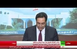 الإعلان عن تشكيل الحكومة اللبنانية الجديدة