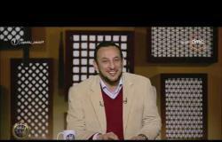 لعلهم يفقهون - الشيخ رمضان عبد المعز: العبادة ليست في المساجد فقط وإنما في كل تصرفاتنا
