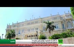 دار الإفـتاء المصرية: مؤتمر برلين يضع حدا للأطماع التركية في ليبيا ويدعم استقرارها