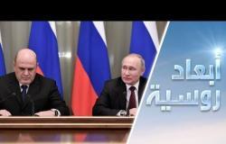 تغيير الحكومة وإصلاحات بوتين: قفزة إلى المستقبل