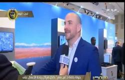 من مصر | جولة خاصة من داخل مركز ريادة الأعمال على هامش القمة البريطانية الإفريقية بلندن