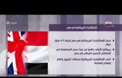 اليوم - الاستثمارات البريطانية في مصر