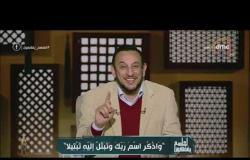 لعلهم يفقهون - الشيخ رمضان عبد المعز: من يهجر ذكر الله يصبح قرينه الشيطان