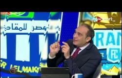"""علي ماهر: مصر للمقاصة مفتقدة الشراسة داخل الملعب """" تحس اللعيبة همدانة"""""""