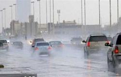 رياح وأمطار...الأرصاد تعلن عن توقعاتها لطقس الأربعاء