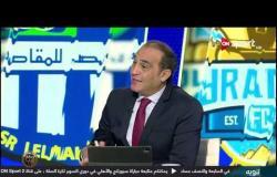 كيف يواجه فريق مصر للمقاصة بيراميدز في الدوري؟ - علي ماهر يجيب