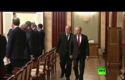 شاهد.. الرئيس بوتين مع رئيس الوزراء ميشوستين يفتتحان أول جلسة للحكومة الروسية الجديدة
