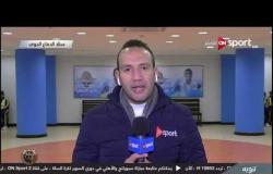 أخبار وكواليس ما قبل مباراة بيراميدز ومصر للمقاصة بالدوري