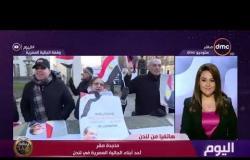 اليوم - حلقة الثلاثاء مع (سارة حازم) 21/1/2020 - الحلقة الكاملة