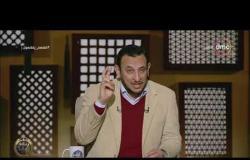 لعلهم يفقهون -  الشيخ رمضان عبد المعز: التسبيح يوسع الرزق ويغفر الذنب