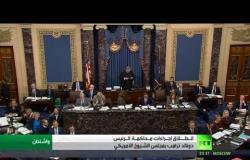 محاكمة عزل الرئيس ترامب في مجلس الشيوخ