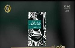 من مصر | الذكرى الـ 20 لاختيار أفضل 100 رواية عربية في القرن العشرين