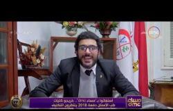 مساء dmc - خريجوا كليات طب الأسنان دفعة 2018 ينتظرون التكليف