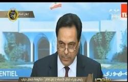 من مصر | رئيس وزراء لبنان الأسبق: حكومة حسان دياب لا تلبي طموحات اللبنانيين