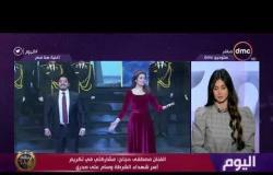 اليوم - الفنان مصطفى حجاج: مشاركتي في تكريم أسر شهداء الشرطة وسام على صدري