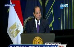 كلمة الرئيس السيسي في الاحتفال بعيد الشرطة الـ68