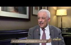 من مصر | سبب حضور وزير التربية والتعليم الدكتور طارق شوقي للمنتدى العالمي للتعليم