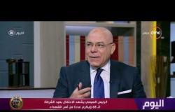 اليوم - اللواء أشرف أمين: أوجه الشكر للرئيس السيسي على الدعم الكبير الذي قدمه لأسر الشهداء