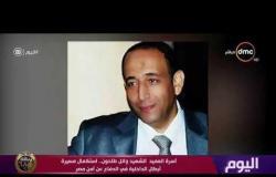 اليوم - أسرة العميد الشهيد وائل طاحون.. استكمال مسيرة أبطال الداخلية في الدفاع عن أمن مصر
