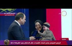 الرئيس السيسي يكرم أسماء الشهداء خلال الاحتفال بعيد الشرطة الـ 68