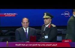 الرئيس السيسي يقدم نوط الامتياز لعدد من ضباط الشرطة خلال الاحتفال بعيد الشرطة الـ 68